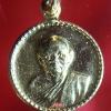 เหรียญกลมเล็ก กะไหล่ทอง พระราชสิงหบุราจารย์ หลวงพ่อแพ เขมังกโร วัดพิกุลทอง ต.พิกุลทอง อ.ท่าช้าง จ.สิงห์บุรี ปี 2535