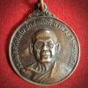 เหรียญหลวงพ่อศรีอโนโม วัดสามัคคี จ.นครราชสีมา
