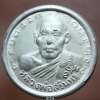เหรียญหลวงพ่อสุรินทร์ วัดนครหลวง มหาลาภ 101 ปี พระจันทร์ลอย อยุธยา