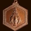 เหรียญพระพุทธทรงช้างเอราวัณ วัดใหม่เอราวัณ จ.ลพบุรี