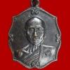 เหรียญหลวงพ่อเพี้ยนรุ่นแรก วัดเกริ่นกฐิน จ.ลพบุรี