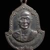 เหรียญครูบาศรีวิชัย วัดพระสิงห์ จ.เชียงใหม่ ปี2516