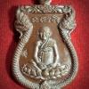 เหรียญฉลองพุทธชยันตี ๒๖๐๐ ปี หลวงปู่หงษ์ พรหมปัญโญ วัดเพชรบุรี จ.สุรินทร์
