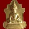 เหรียญพระท่ากระดาน หลวงพ่อลำใย วัดทุ่งลาดหญ้า จ.กาญจนบุรี