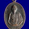 เหรียญ มทบ.7 ค่ายสุรศักดิ์มนตรี หลวงพ่อเกษม เขมโก จ.ลำปาง ปี 2518