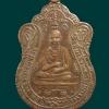 เหรียญสมเด็จพุทธาจารย์โต พรหมรังษี ฉลองสงกรานต์ วัดใหม่เมืองจันทบุรี ปี2514