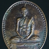 เหรียญหลวงปู่ติ่ง วัดดอนปอ จ.ชัยนาท ปี2536