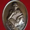 เหรียญ หลวงพ่อคูณ หลังตราแผ่นดิน รุ่นคูณเงินทองลาภยศทวีคูณ วัดบ้านไร่ จ.นครราชสีมา