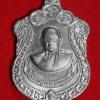 เหรียญหลวงปู่พล วัดหนองคณฑี ที่ระลึกยกช่อฟ้าอุโบสถ วัดไทยงาม สระบุรี