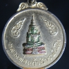 เหรียญหลวงพ่อแก้วสารพัดนึก วัดพระแก้ว จ.เพชรบูรณ์ ปี2519
