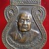 เหรียญพระครูสรภาณอนัมพจน์ วัดสมณานัมบริหาร (วัดญวนสะพานขาว)