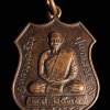 เหรียญรุ่นแรก หลวงพ่อเรือง วัดหัววัง จ.สงขลา ปี2536
