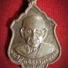 เหรียญหลวงพ่อทรัพย์ วัดใหม่กรงทอง จ.ปราจีนบุรี ปี 2520