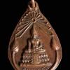 เหรียญบัวข้าง หลังเรียบ หลวงพ่อวัดไร่ขิง จ.นครปฐม