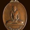 เหรียญหลวงพ่อบา วัดใต้ต้นลาน จ.ชลบุรี ปี2524
