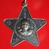 เหรียญพระครูพิศาลถาวรคุณ(หลวงพ่อถาวร) วัดแซร์ออ อ.วัฒนานคร จ.(ปราจีนบุรี)สระแก้ว ปี2537