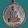 เหรียญหลวงพ่ออี๋ วัดสัตหีบ หน่วยสงครามพิเศษทหารเรือ จ.ชลบุรี ปี2543