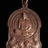 เหรียญหลวงพ่อทอง วัดพระปรางค์ จ.สิงห์บุรี