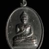 เหรียญพระพุทธทักษิณมิ่งมงคล วัดเขากง จ.นราธิวาส ปี2511 รุ่นแรก พ่อท่านเส้ง พ่อท่านหมุน พระอาจารย์ทิมปลุกเสก