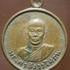เหรียญพระครูสังวรโสภณ วัดปากคลอง จ.ลพบุรี