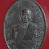 เหรียญหลวงพ่อบ่าย วัดช่องลม สมุทรสงคราม ปี 2514 ตอกโค๊ต ตัว พ