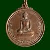 เหรียญรุ่นแรก หลวงปู่หยวม วัดสระธาตุ จ.หนองบัวลำภู