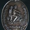 เหรียญรุ่นแรกหลวงพ่อโก๊ะขี่จักรยาน (หลวงพ่อสุมน สุมโน)วัดเก้าห้อง พ.ศ.2534 จ.อยุธยา