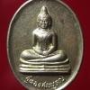 เหรียญอู่ทองสมบูรณ์ หลังพญาเต่าเรือน วัดพุทธนิมิตร อ.ตาคลี นครสวรรค์ ปี2536