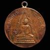 เหรียญพระพุทธชินราช งานการแสดง กสิกรรม ปี2460