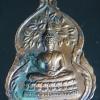 เหรียญพระพุทธนายกมงคลบพิตร วัดนางรอง จ.นครนายก ปี ๒๕๒๓
