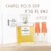 น้ำหอมแบ่งขาย Chanel No.5 EDP 10ml.