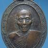 เหรียญหลวงปู่ม่วง วัดยางงาม 100ปีอำเภอปากท่อ ราชบุรี