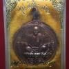 เหรียญกลมพิมพ์นั่งพาน หลวงปู่คร่ำ วัดวังหว้า วัดวังหว้า ระยอง รุ่น 49-36 พ.ศ.2536 เนื้อทองแดงผิวไฟ พร้อมกล่องเดิมจากวัด