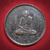 เหรียญหลวงปู่ศุข วัดปากคลองมะขามเฒ่า ฉลองรูปเหมือนหลวงพ่อโต๊ะ จ.ชัยนาท ปี 2536