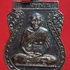 เหรียญเสมาหลวงพ่อเปิ่น วัดบางพระ ปี40 หลังเสือหมอบ