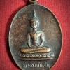 เหรียญพระองค์แสน วัดพระธาตุเรณู จ.นครพนม ปี 2524