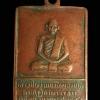เหรียญพระครูวิกรมวชิรสาร (จุล) วัดหงษ์ทอง จ.กำแพงเพชร ปี2499
