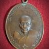 เหรียญ รุ่นแรก หลวงพ่อคง วัดบางกะพ้อม จ.สมุทรสงคราม ปี 2484