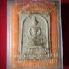 พระสมเด็จเกตุมงคล ชินบัญชร พุทธาภิเษก วัดสุทัศน์เทพวราราม วัดระฆังโฆสิตาราม กทม.ปี2539 พร้อมกล่อง