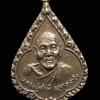 เหรียญหลวงปู่คำมี พุทธสาโร ครบรอบอายุ99ปี วัดถ้ำคูหาสวรรค์ จ.ลพบุรี ปี 2519