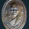 เหรียญ หลวงพ่อเปิ้น ปี2537 เนื้อทองแดง วัดบ้านเก่า จ.ชลบุรี