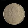 เหรียญพระฉายาลักษณ์ รัชกาลที่ 1 และ รัชกาลที่ 9, สมโภชกรุงรัตนโกสินทร์ 200 ปี พ.ศ. 2525
