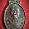 เหรียญหลวงพ่อเพชร วัดไผ่หลิ่ว จ.สระบุรี ปี2523