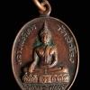 เหรียญหลวงพ่อวิหาร วัดสำโรง นนทบุรี