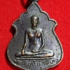 เหรียญพระศรีอาริย์ วัดไลย์ จ.ลพบุรี หลวงพ่อบุญมี วัดเขาสมอคอน ปลุกเสก ปี2515