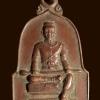 เหรียญท่านท้าวอู่ไท วัดท้าวอู่ไท พนมสารคาม ฉะเชิงเทรา ปี 2522