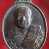 เหรียญเจ้าอธิการพิษณุ รตนโชโต วัดสุวรรณวัฒนาราม ลพบุรี