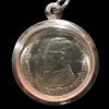 เหรียญ รัชกาลที่ ๙ สถิตในสิริราชสมบัติเป็นสอง เท่าของรัชกาลที่๔ ปี พ.ศ. ๒๕๒๔