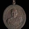 เหรียญหลวงพ่อบุญมี วัดเขาสมอคอน จ.ลพบุรี ปี2538
