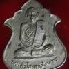 เหรียญพระครูโสภณสังฆการ ที่ระลึกฉลองพัดยศชั้นโท วัดศรีษะเมือง จ.ปราจีนบุรี